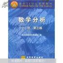 数学分析(上册)