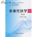农业经济学(第五版)(钟甫宁) 钟甫宁  9787109153028
