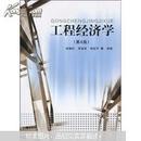 工程经济学(第4版)