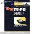 正版新书 体验商务英语综合教程(第1册)(没光盘)