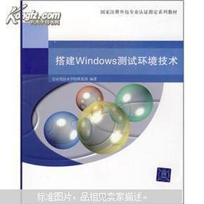 国家注册外包专业认证指定系列教材:搭建Windows测试环境技术