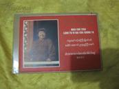 我们的伟大领袖毛主席--32开彩色照片 全10幅照片 1969年出口泰国.越南.缅甸三国 三种外文