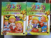 你和我阶梯快乐儿童英语:网络远程视讯教学 精装盒(1-8盒全 书+光盘)(包邮)