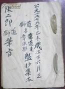 《陈二郎道狮笔旨》狮道名章道达章法興盤抄集本/毛笔书写