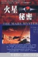 火星的秘密:拯救人类生命的历史警告