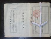 红卫兵登记表长春第五十三中学革命委员会