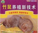 2016新版竹鼠家养技术,竹鼠养殖技术大全