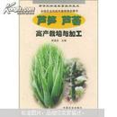 芦笋种植书籍 芦笋栽培图书 芦笋·芦荟高产栽培与加工