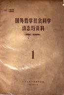 国外哲学社会科学动态与资料