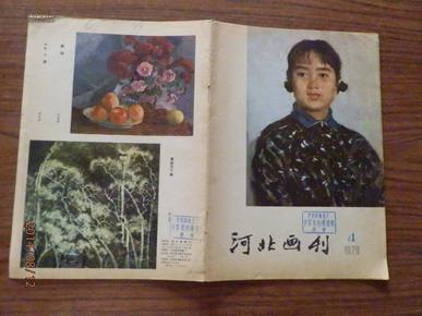 河北畫刊1979第4期