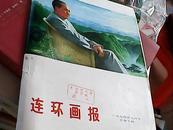 连环画报 1974年七月号总第十期    馆藏  A2区