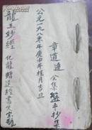 《龙王妙经 化龙赠送经书失宝瓶》章道达会集盤抄手集/毛笔书写