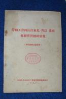 劳动工资科长往东北、青岛、淮南参观实习总结汇报(1953)