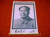 东海民兵1976.9——毛泽东逝世特刊