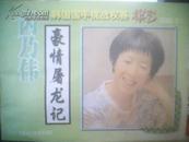 芮乃伟豪情屠龙记--韩国国手调整权赛【棋艺2000年小册子】