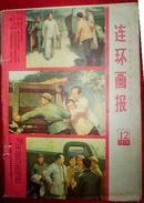 连环画报(1978年第12期)