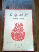 上海歌声1959 创刊号