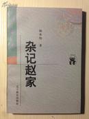杂记赵家(新世纪万有文库第二辑) 赵元任太太杨步伟著作,诸多历史掌故    绝版全新
