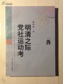 明清之际党社运动考(新世纪万有文库第二辑) 著名历史学家谢国桢经典著作,鲁迅高度评价   绝版全新!