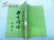 考正白香词谱  全一册    中华民国21年5月版    繁体竖版