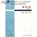 钢结构(第二版) 魏明钟  武汉理工大学出版社 9787562918196