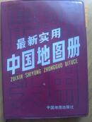最新实用中国地图册   塑皮本