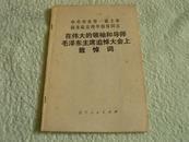 中华人民共和国第一副主席国务院总理华国锋同志在伟大领袖和导师毛泽东主席追悼大会上致悼词