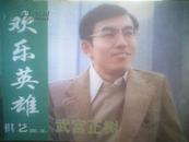 欢乐英雄---武宫正树【棋艺2001年小册子】
