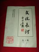 文化长河(吴越文化研究会编)