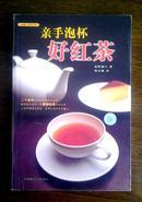 【白领.品味生活】亲手泡杯好红茶