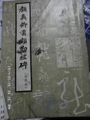 zx颜真卿书颜勤礼碑(选录本)