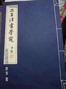 线装宣纸8开 沈尹默书《二王法书管窥》上教03年1月一版印3100册