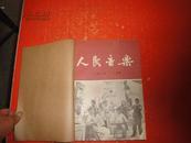 人民音乐      1956(1--12)