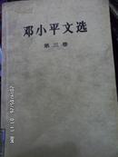 zx邓小平文选 第三卷