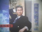 孤独的求道者---大竹英雄【棋艺2001年小册子】