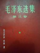 zx毛泽东选集(第三卷)