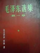 zx毛泽东选集(第一卷)
