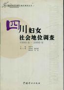 第二期中国妇女社会地位调查丛书・四川妇女社会地位调查(1990年-2000年)