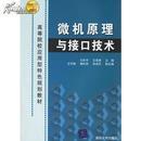 微机原理与接口技术(免费赠送电子课件 需到出版社网站下载) 刘