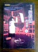 【白领.品味生活】享受葡萄酒的诱惑--品赏葡萄酒完全手册