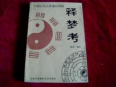 释梦考(中国古代占梦迷信剖析)作者路英签名