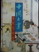 中国书画鉴定与欣赏