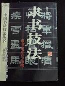 中国书法技法丛书 隶书技法--隶书笔法与结构