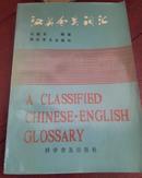 汉英分类词汇(84一版一印,近新品))