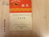 中国人民抗日军事政治大学校史展览
