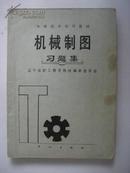 机械制图习题集(中级技术培训教材)