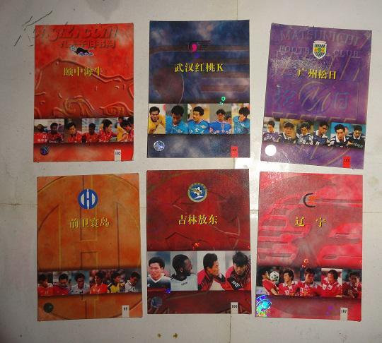 1998年辽宁俱乐部队、武汉红桃K俱乐部队、青岛颐中海牛俱乐部队、吉林敖东俱乐部队、前卫寰岛俱乐部队、广州松日俱乐部队(球队卡)6张合售