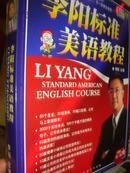 李阳标准美语教程(16开书1+磁带4+1MP3)