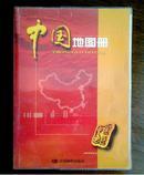 中国地图册 【旧藏书】