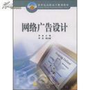 新世纪高职高专规划教材:网络广告设计 李洛 9787040107821